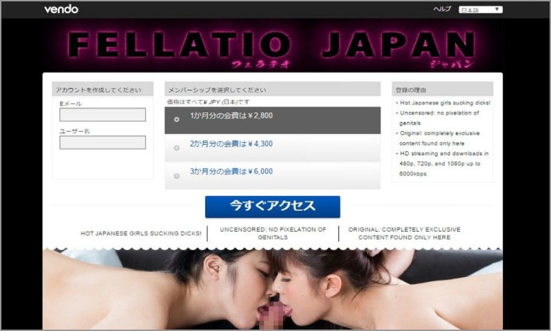 フェラチオジャパン 入会方法 アダルト 動画サイト